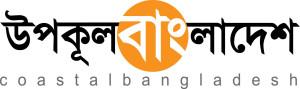 Upakul_bangladesh