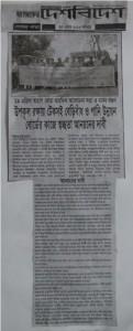 Daily Deshbi 1