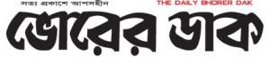 Bhorer Dak