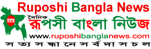 Ruposhi Bangla